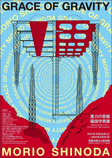 重力の恩寵 篠田守男展ポスター