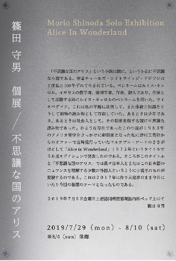 篠田守男個展/ 不思議な国のアリス