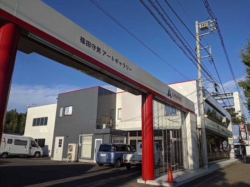 篠田守男現代アートギャラリープレオープン