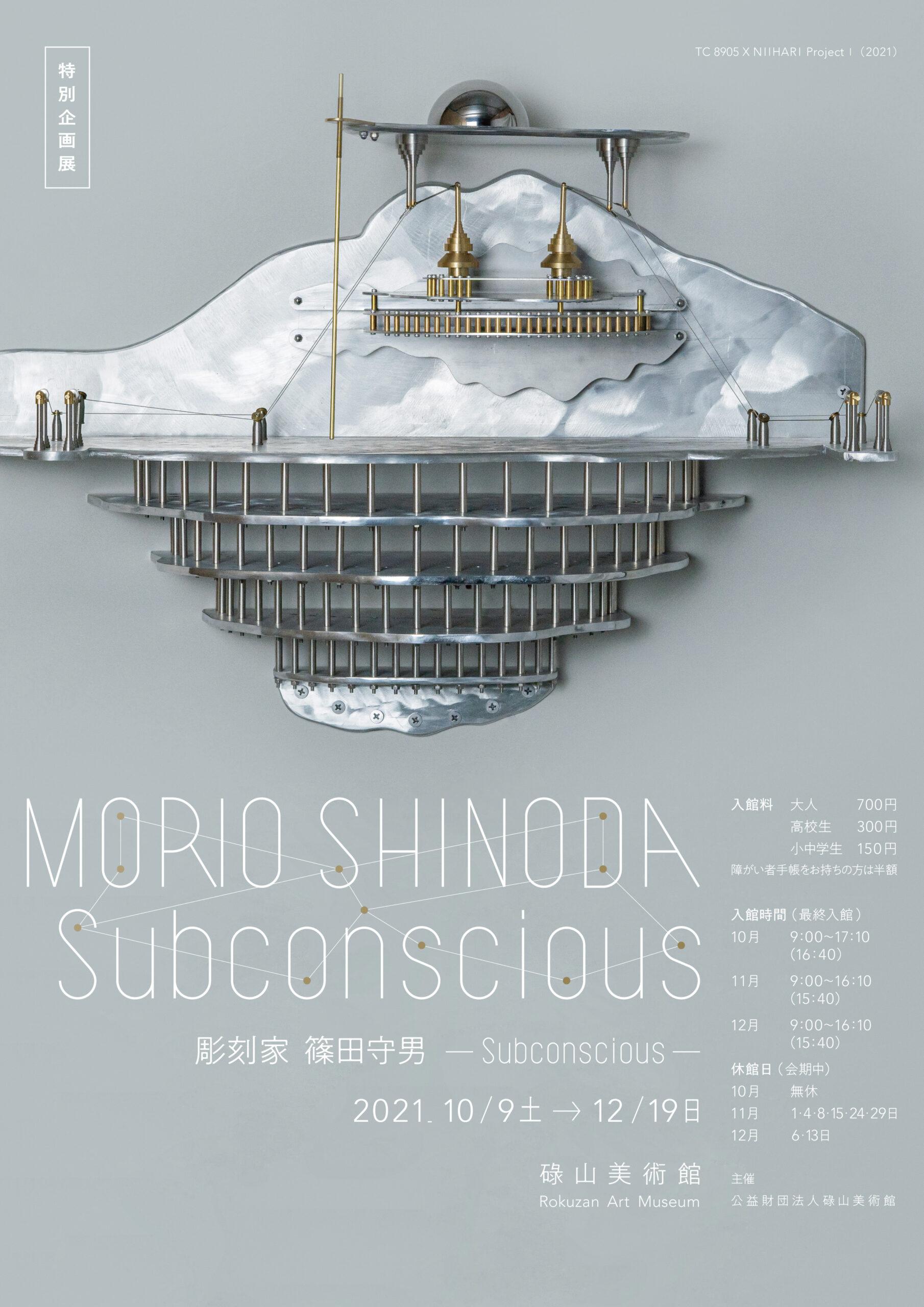 彫刻家 篠田守男-Subconscious-